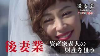 木村佳乃・主演!『後妻業』DVD-BOX 2019年7月3日発売!