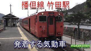 播但線 竹田駅の構内風景と発着する列車(キハ40・キハ41・キハ189 特急はまかぜ)2019.4.7撮影