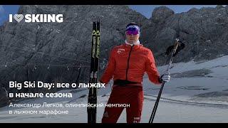 Big Ski Day: все о лыжах в начале сезона