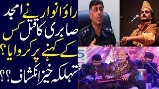 vuclip Is Rao Anwar Involved In Amjad Sabri Murder Case?|Full HD Vedio|Hindi|Urdu|