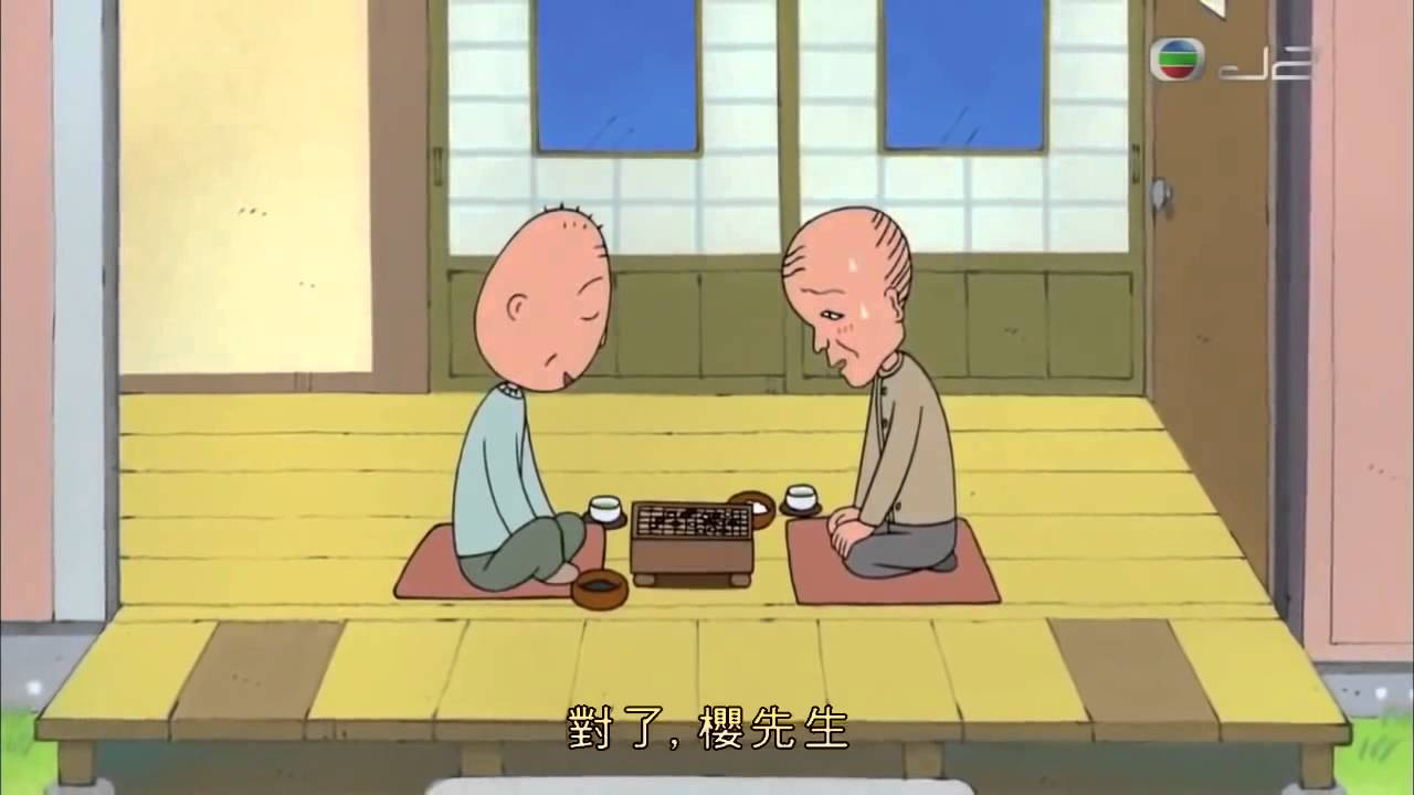樱桃小丸子粤语版第二季第 65