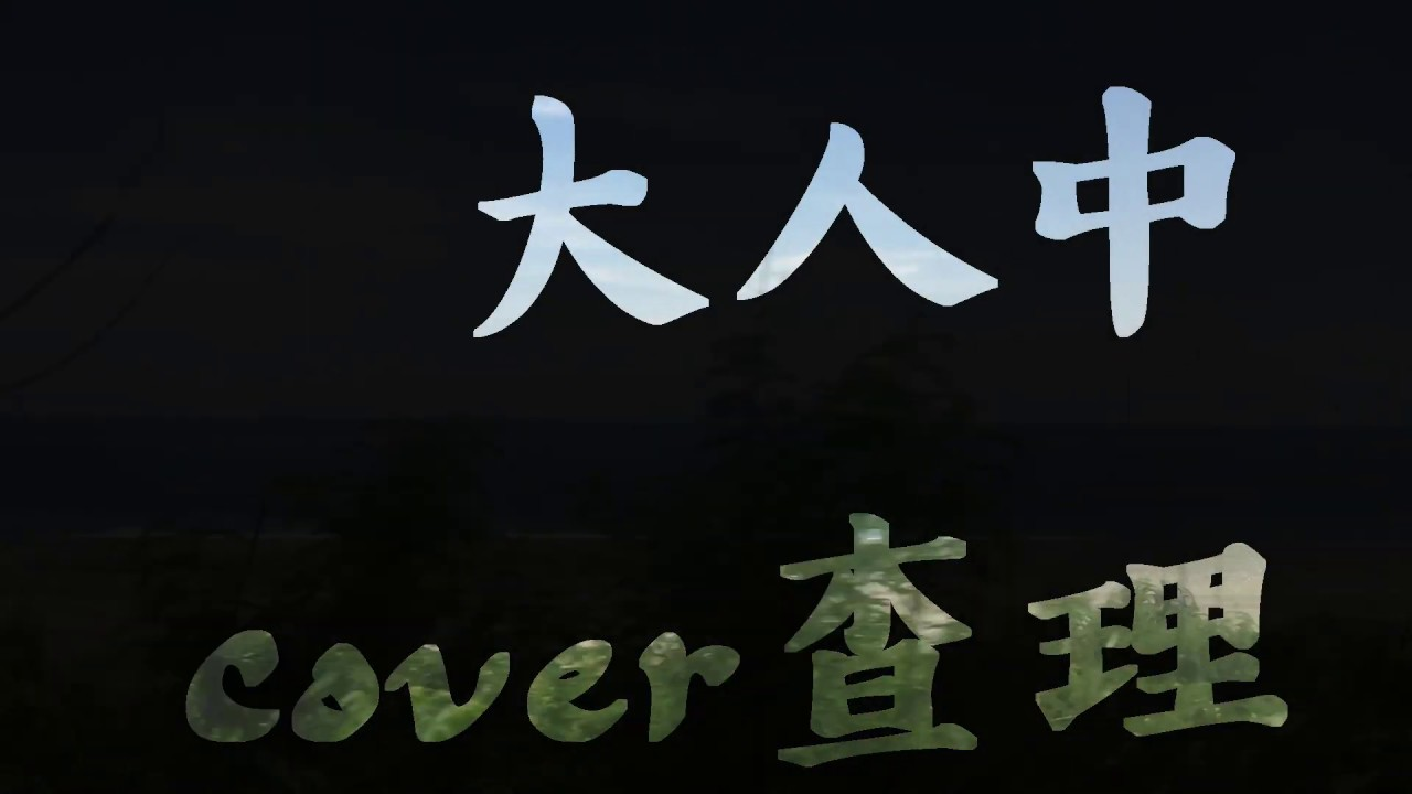 大人中 MV (cover by 查理 ) with Zoe  花蓮行