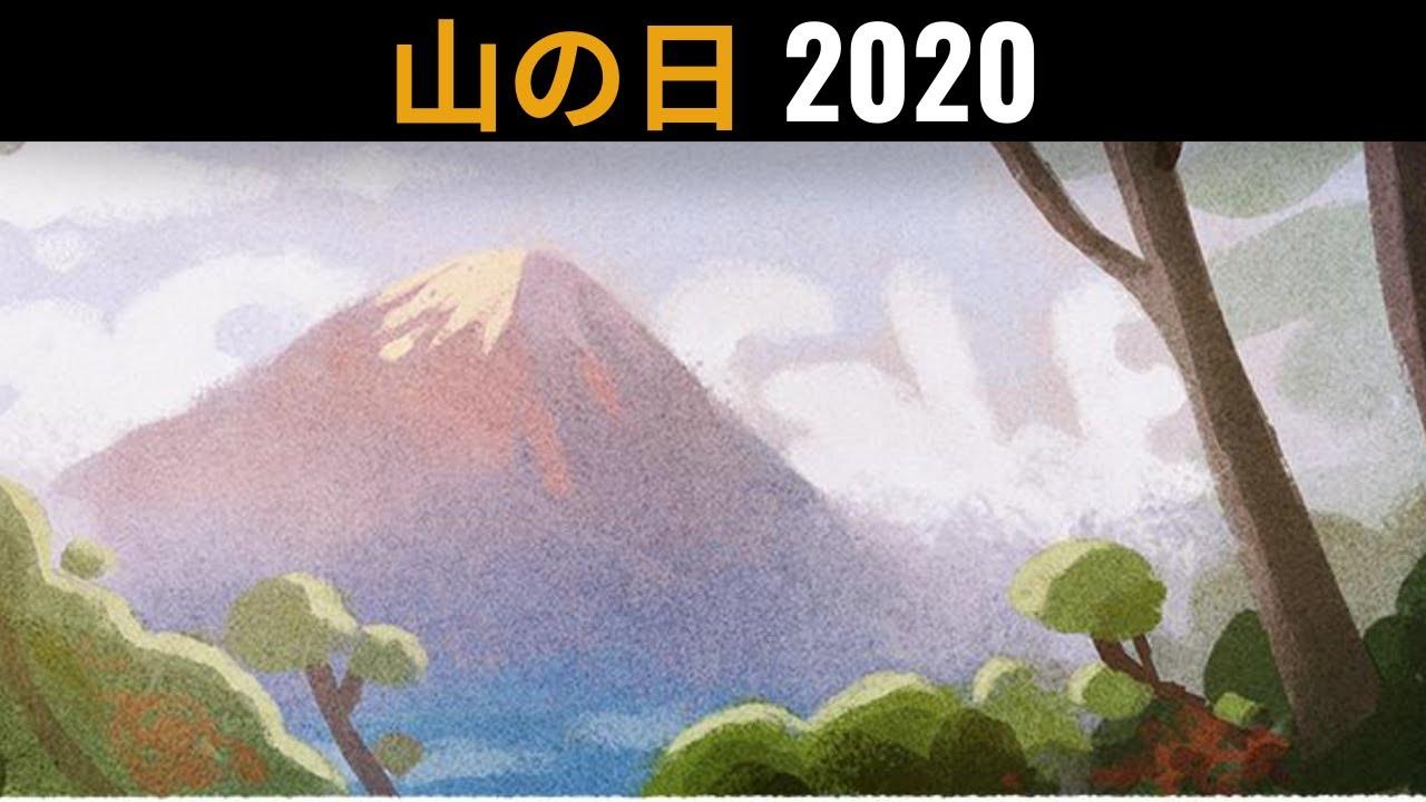 2020 山 の 日