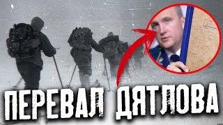 Перевал Дятлова | Новые факты 2019 | Тайна перевала Дятлова официально раскрыта?