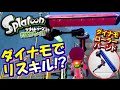 【スプラトゥーン】ダイナモでリスキル!? S+勢のダイナモローラーバーンド実況!! 【ブキチセレクション #4】