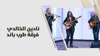 نادين الخالدي - فرقة طرب باند