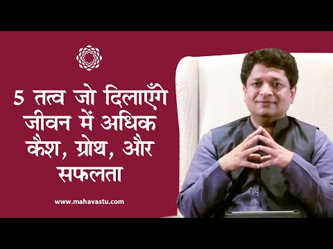 Vastu Shastra - How to use 5 Elements to Attract Money, Growth and Success?
