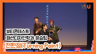"""뷰티콘테스트 윤슬팀 """"전환점(Turning P…"""