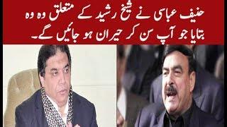 Hanif Abbasi Suo Moto Against Sheikh Rasheed