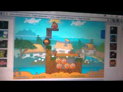 Игра Спаси апельсин 2 Играть и спасать апельсин