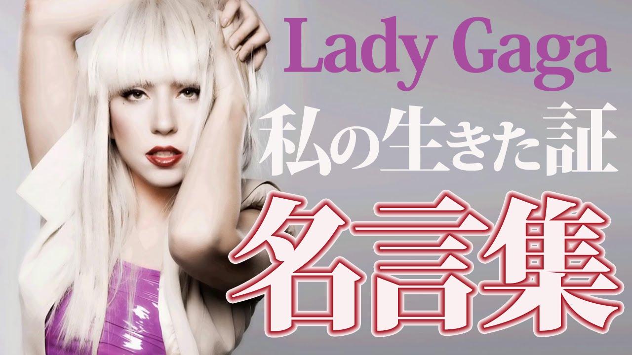 レディーガガ レディー・ガガ 感動の名言集!涙腺崩壊のLady Gagaの生きた言葉