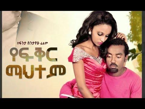 የፍቅር ማህተም ሙሉ ፊልም Yefiker Mahitem Full Ethiopian Film 2019