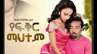 Download Video የፍቅር ማህተም ሙሉ ፊልም Yefiker Mahitem full Ethiopian film 2019 MP3 3GP MP4