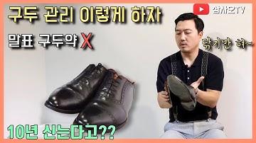 구두 쉽게 닦는법. 슈크림 하나면 10년 신을수 있다-How to care your shoes, 로크, loake