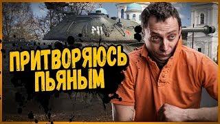 КОГДА ПРИТВОРЯЕШЬСЯ ПЬЯНЫМ, ЧТОБЫ СОЙТИ ЗА СВОЕГО   World of Tanks