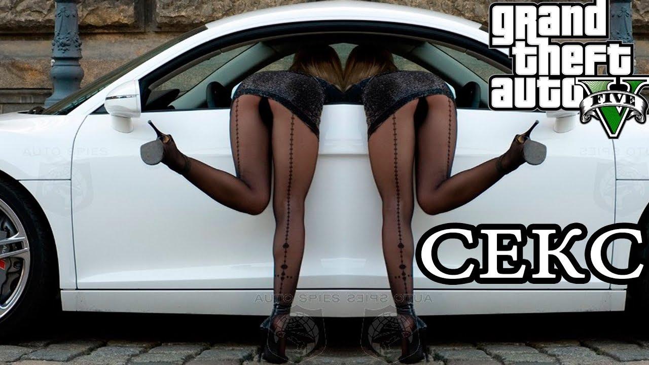 Гта 5 от первого лица проститутки