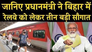 जानिए प्रधानमंत्री ने  रेलवे को लेकर तीन बड़ी सौगातKnow the Prime Minister's three big gifts for
