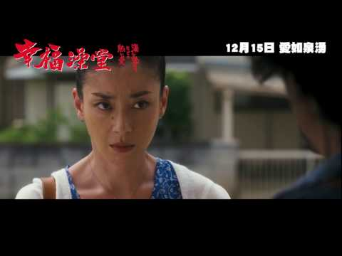 幸福澡堂 (Her Love Boils Bathwater)電影預告