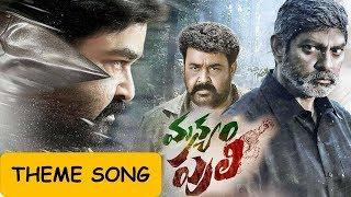 Manyam Puli (మన్యంపులి )Telugu Theme Song l Mohanlal l Gopi Sunder