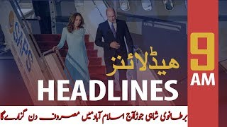 ARY News Headlines | Complete schedule of royal couple's visit to Pakistan | 9 AM | 15 OCT 2019