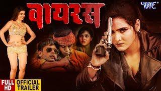 VIRUS - वायरस (Official Trailer) - Angad Kumar, Sunny Singh - Superhit Bhojpuri Movie 2019 HD