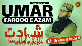 New Shan e Umar Nasheed 2018 | Nasheed On Hazrat Umar 1440 | Mufti Kausar Roohani