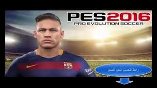 download pes 2016 psp ISO