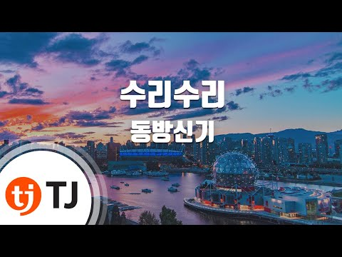 [TJ노래방] 수리수리(Spellbound) - 동방신기 (TVXQ!) / TJ Karaoke