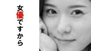 女優の松岡茉優に違和感を感じる人が続出?! 【チャンネル登録】はコチ...