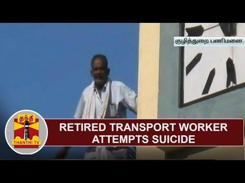 Retired Transport Worker attempts suicide demanding Pension   Thanthi TV