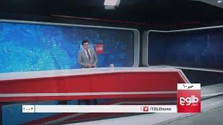 TOLOnews 10pm News 17 January 2017 / طلوع نیوز، خبر ساعت ده، ۲۸ جدی ۱۳۹۵