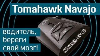 Обзор радар-детектора Tomahawk Navajo: успокоительное для автолюбителя - антирадар Томагавк Навахо