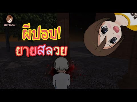 นิทาน ผีปอบยายสลวย l ตำนานผีไทย