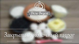 Закрытый пирог с яблоками видео рецепт - Дело Вкуса(Из этого видео рецепта вы узнаете, как приготовить закрытый яблочный пирог. Это очень нежный и ароматный..., 2016-04-30T09:30:01.000Z)