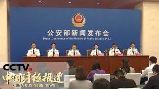 《中国财经报道》 20191010 16:00| CCTV财经