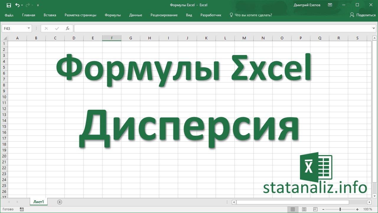 11  Функции Excel для дисперсии и среднеквадратичного отклонения (СКО)