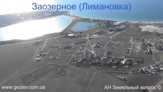 Погода в заозерном 09.09.2012 видео с самолета участки(http://gezlev.com.ua/, 2012-12-28T15:52:32.000Z)