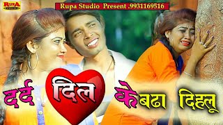 Priya Ka New Sad Song 2018🎶🎶Dard Dil ke Badha DIHLLU🎶🎶 Full HD video🎤🎤Singer- Deepak Deewana