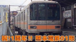 【祝!運用開始1周年】熊本電鉄01形@上熊本線