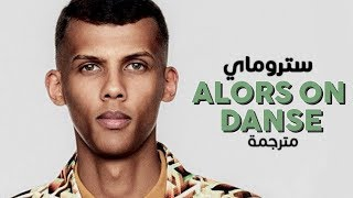 Download Stromae - Alors on danse / Arabic sub   أغنية ستروماي / مترجمة Mp3 and Videos