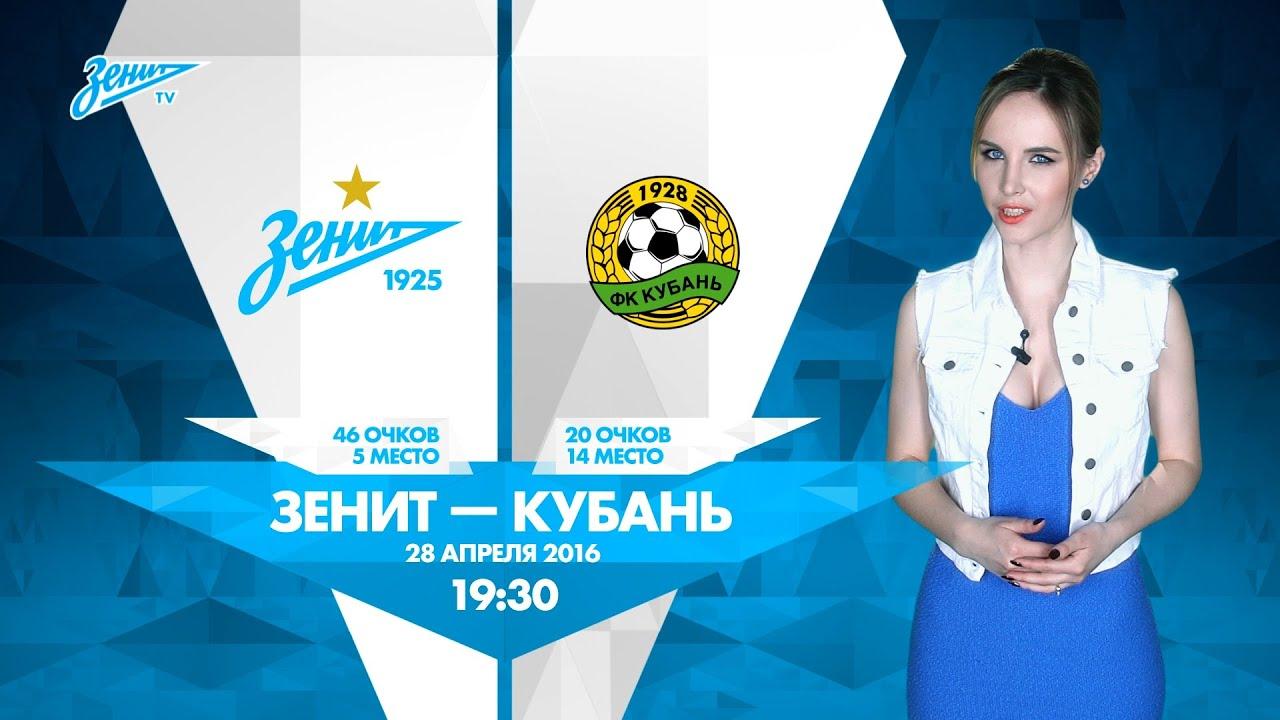 Прогноз на матч Зенит - Кубань