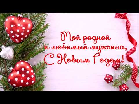 С Новым Годом! Мой родной и любимый мужчина... Новогоднее поздравление в стихах