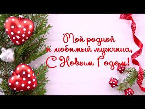 С Новым Годом! Мой родной и любимый мужчина... Новогоднее поздравление в стихах - Видео приколы смотреть