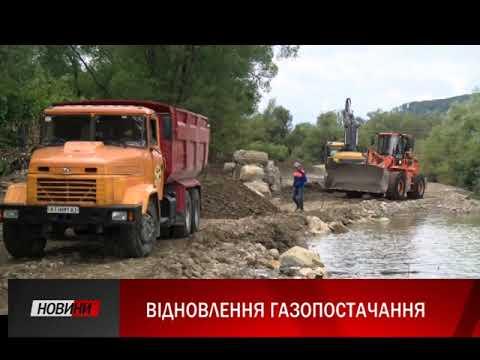 Третя Студія: На Прикарпатті посилено ведуться роботи з відновлення пошкоджених повінню газопроводів