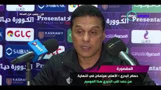 حسام البدري بعد التعادل مع طنطا: «الدوري بتاعنا» (فيديو) | المصري اليوم