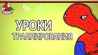 Уроки траллирования от Спуди (#СУПИР ГИРОИ)