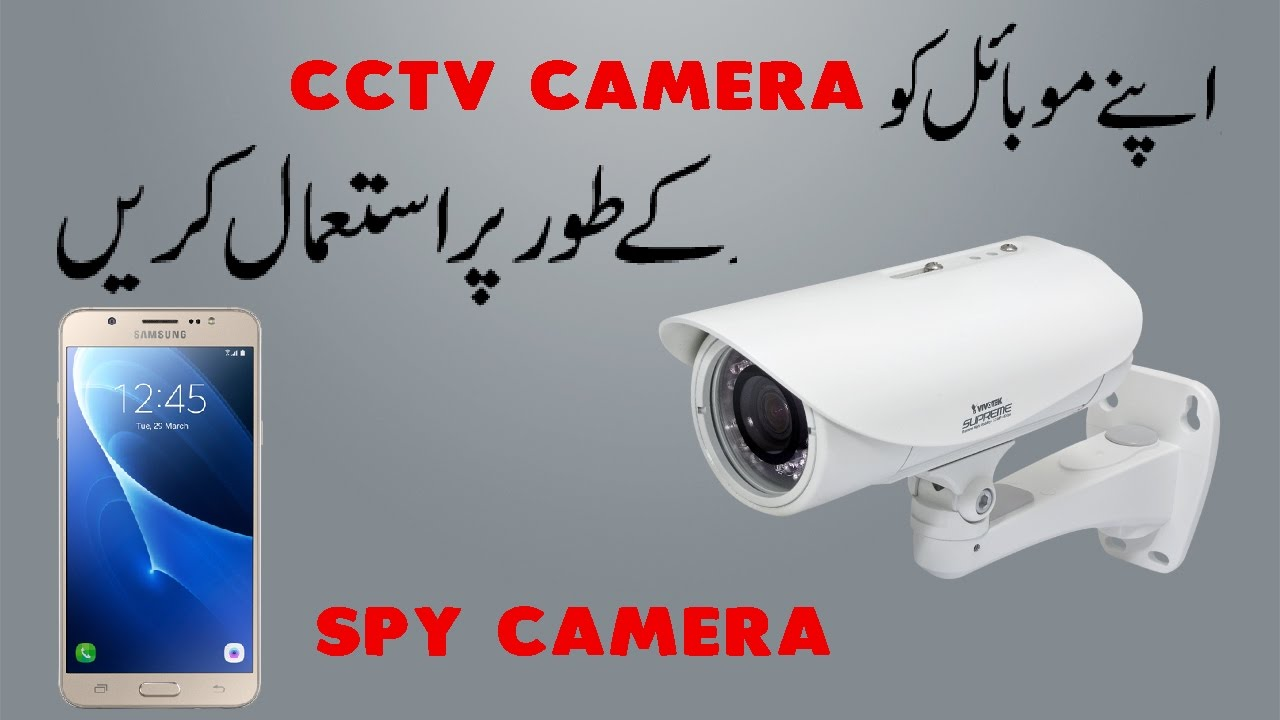 how to make your android phone spy camera or cctv camera how to urdu youtube. Black Bedroom Furniture Sets. Home Design Ideas