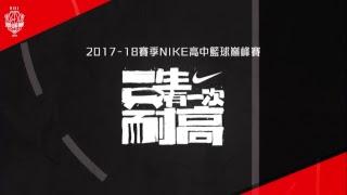 NIKE高中籃球巔峰賽