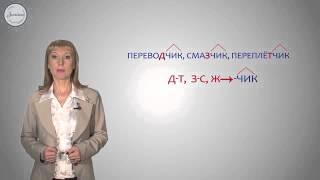Суффиксы ЧИК-ЩИК у имён существительных