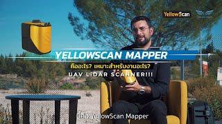 UAV LiDAR สินค้าใหม่ YellowScan Mapper | เหมาะกับการใช้งานอะไร คุ้มค่าที่จะซื้อไหม?